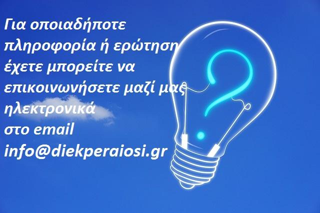 επικοινωνία με diekperaiosi.gr